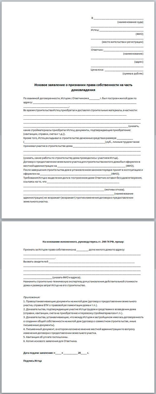 образец заявления о признании права собственности на транспортное средство Элвин