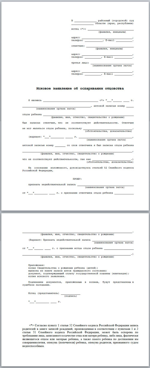 Исковое заявление в суд об обжаловании права на наследство прав