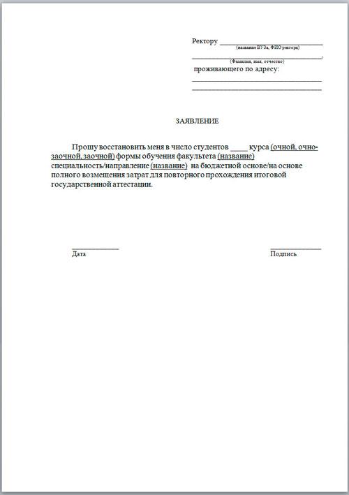 бланк заявления в гибдд платно или бесплатно