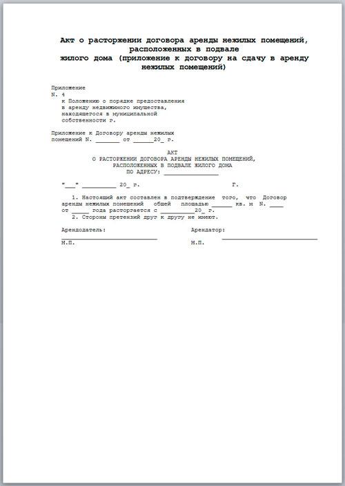 заявление о расторжении договора аренды квартиры нашем