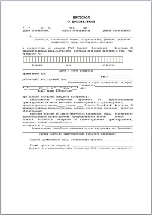 Образец Заполнения Протокол О Доставлении - фото 8