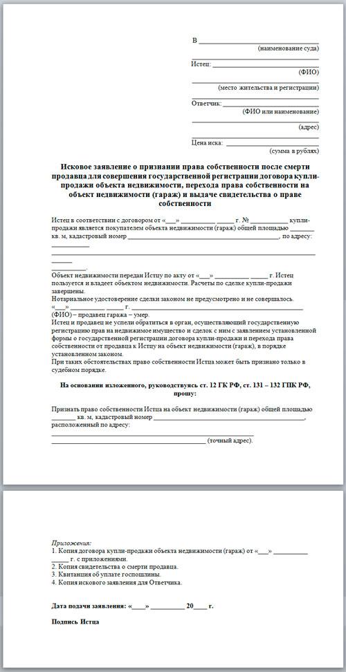 Заявление р14001 новая форма скачать - af696