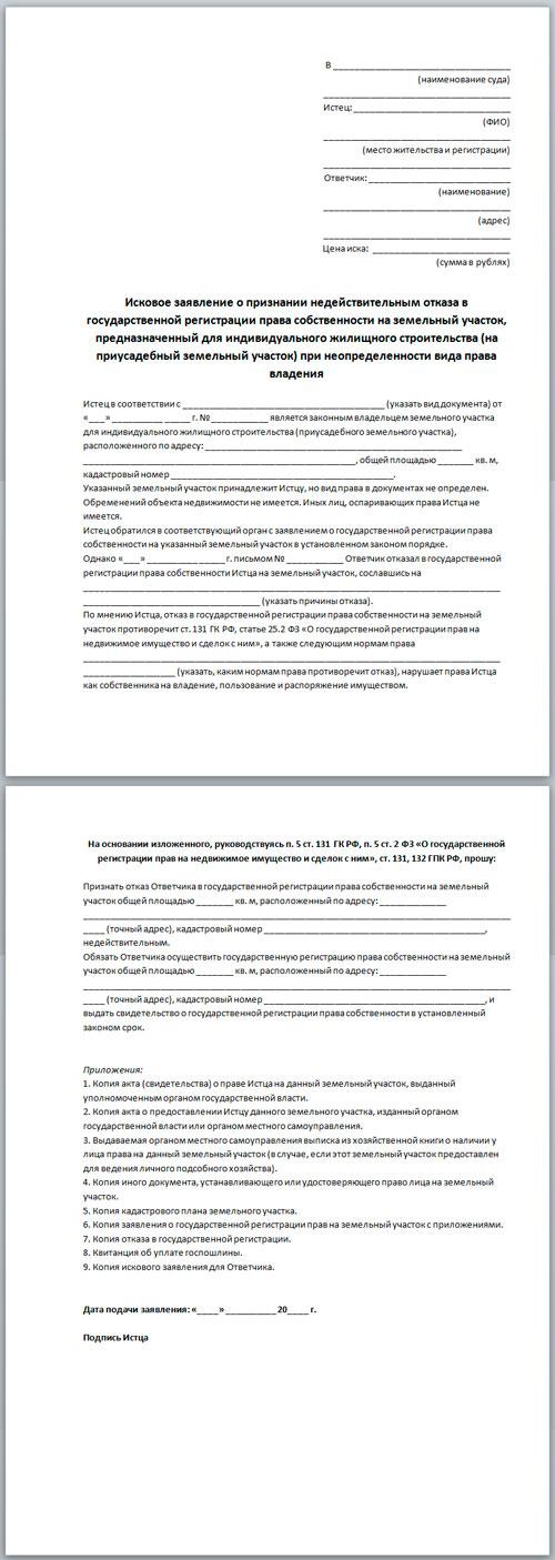эти образец искового заявления о признании права собственности на земельный участок