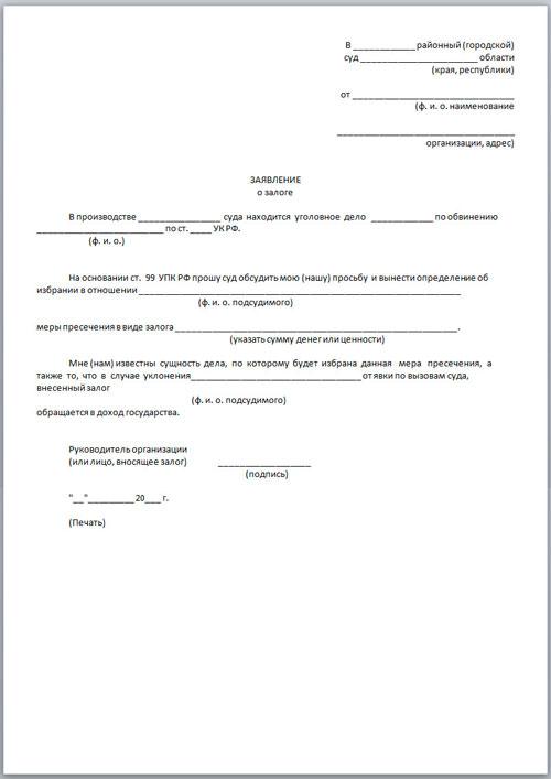 изображение Ходатайство о перерыве судебного заседания в арбитражном суде образец выкрашивается