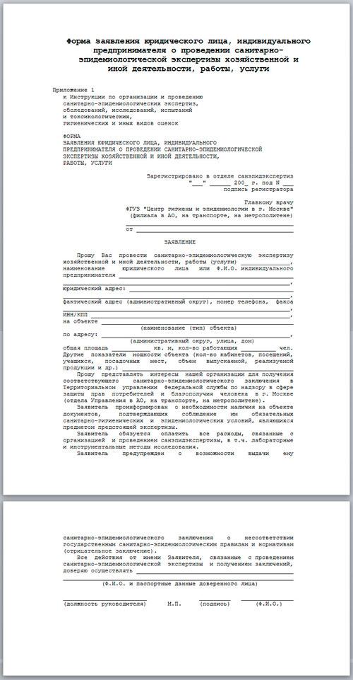 Заявление о проведении санитарно-эпидемиологической экспертизы бланк