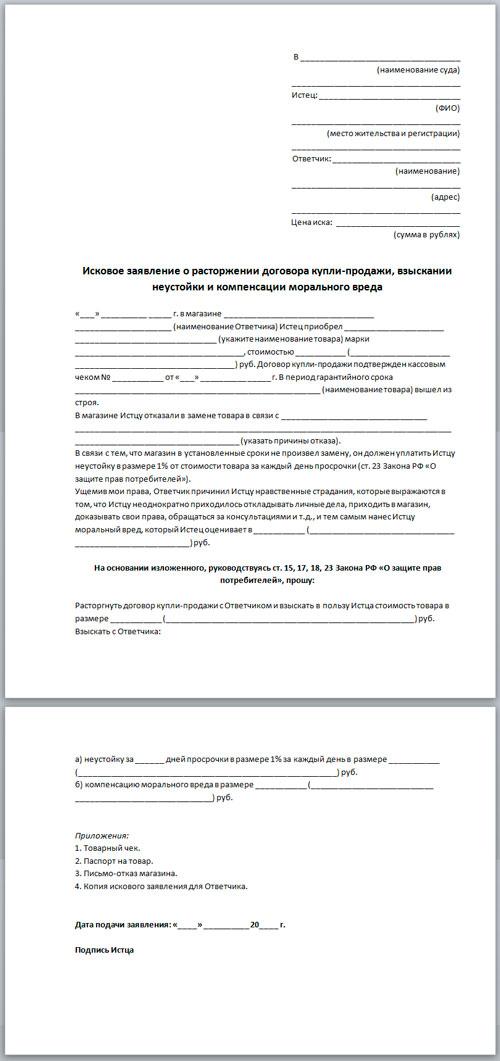 образец расторжение договора купли-продажи недвижимости после регистрации Допустим
