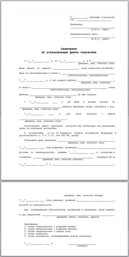 подача заявления отцом в суд об установлении отцовства тех