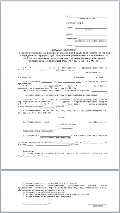 Исковое заявление о взыскании заработной платы при увольнении