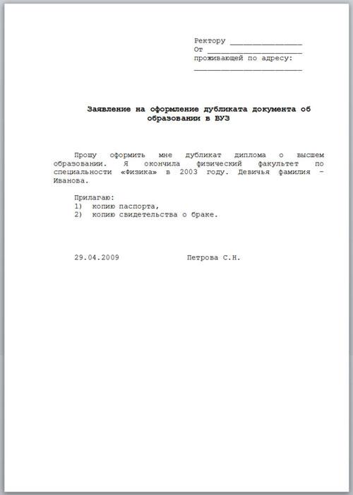 Заявление на выдачу денег в подотчет бланк 2016 - ea61