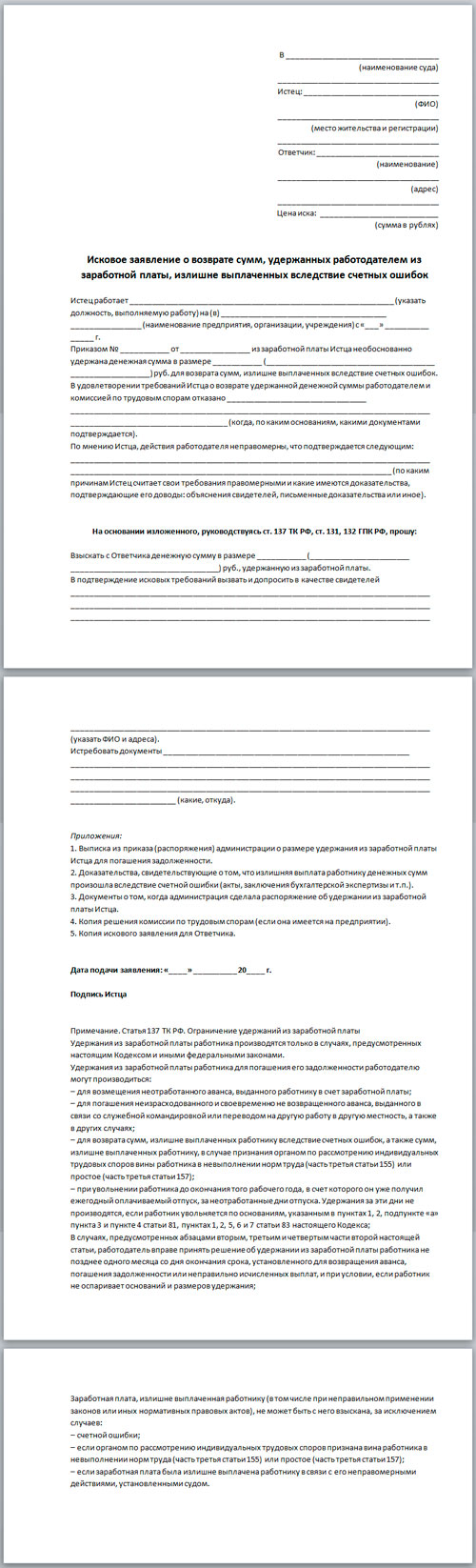 Заявление о возврате страховых взносов в связи с реорганизацией - d861