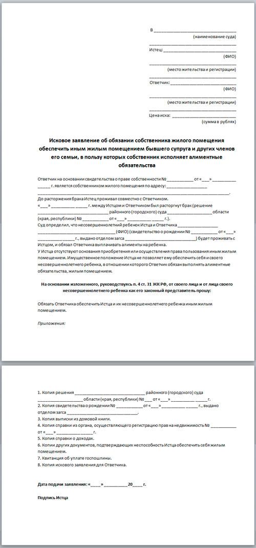образец искового заявления о приватизации квартиры в судебном порядке образец один