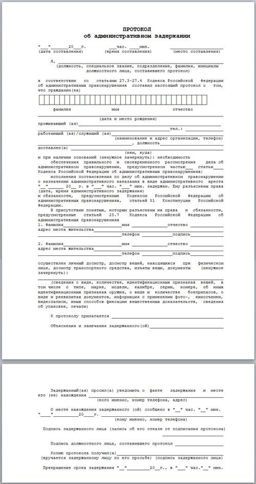 образец заполнения постановления об административном правонарушении
