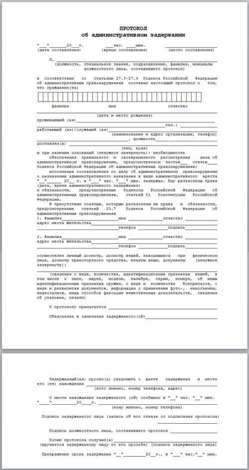 протокол по административному правонарушению образец - фото 6