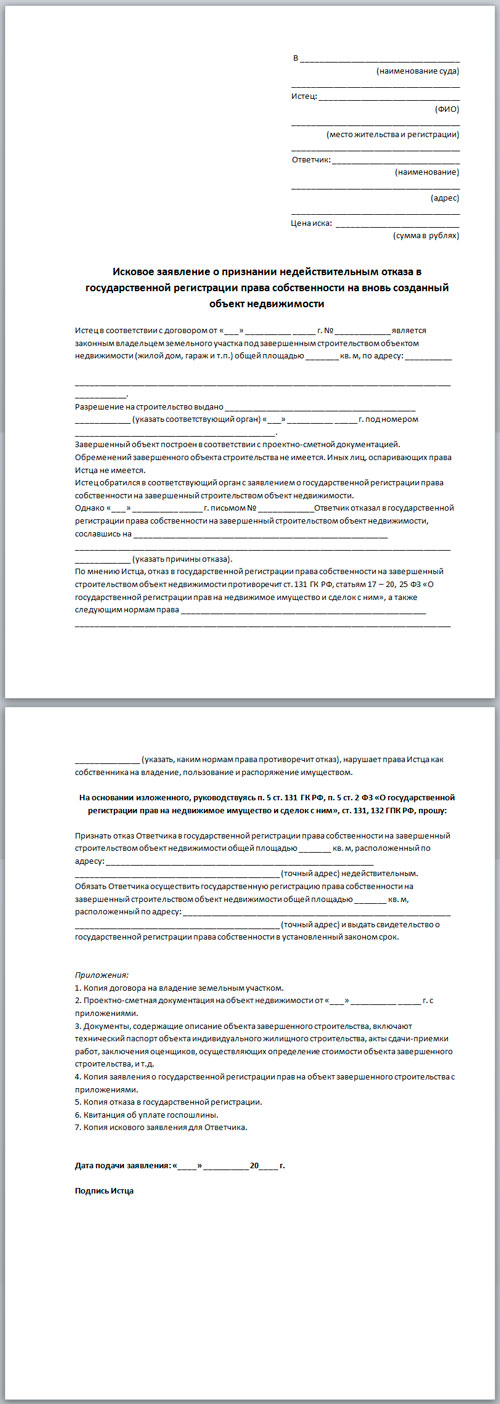 Заявление об оспаривании действий росреестра в отказе регистрации всяком случае