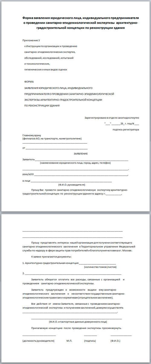 Форма заявления о регистрации адвокатского кабинета в москве трех