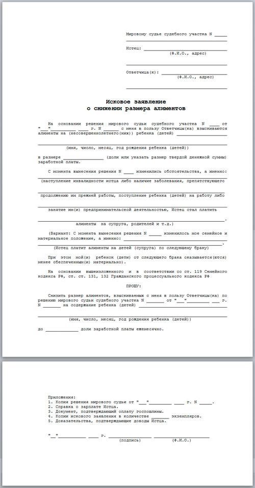 Образец Исковое Заявление Мировому Судье Об Алиментах - фото 6