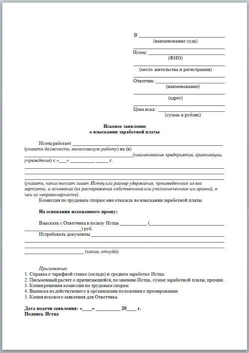 образец искового заявления о взыскании заработной платы при увольнении - фото 9