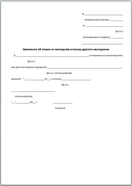 Заявление об отказе от прививок в школе - 06f1d