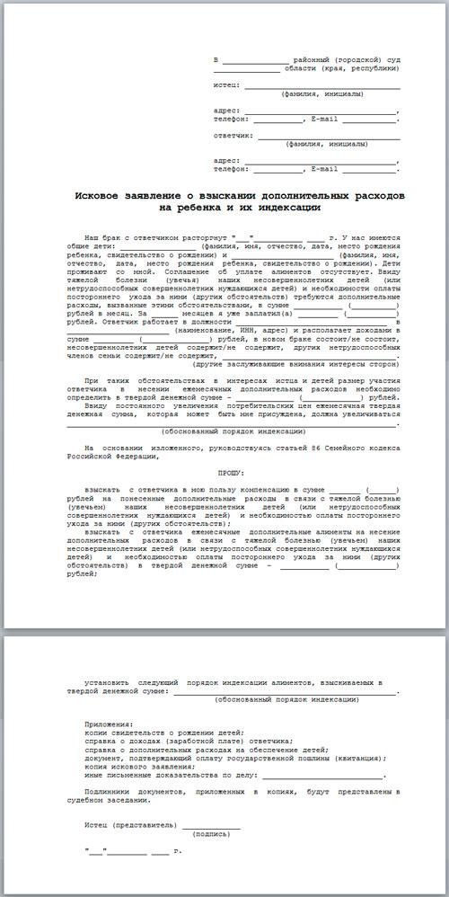 Исковое заявление о выдаче судебного приказа о взыскании алиментов - 35b