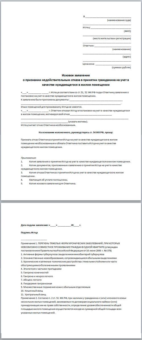 Исковое заявление на признание членам