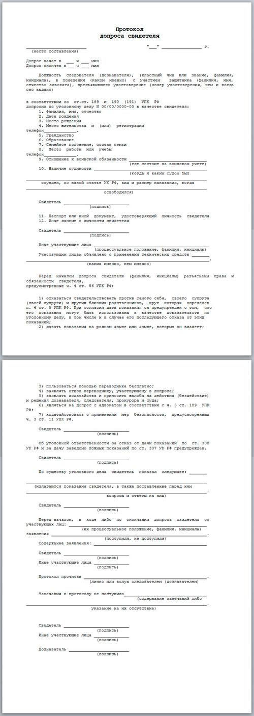 сейчас Протокол опроса адвокатом бланк хотел исследовать