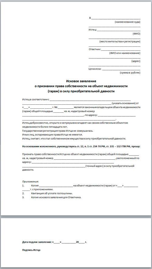 иск о признании права собственности гк