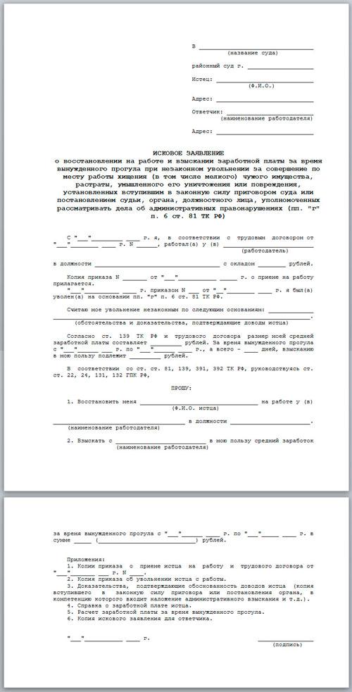 Заявление о приеме в гражданство российской федерации образец - f484