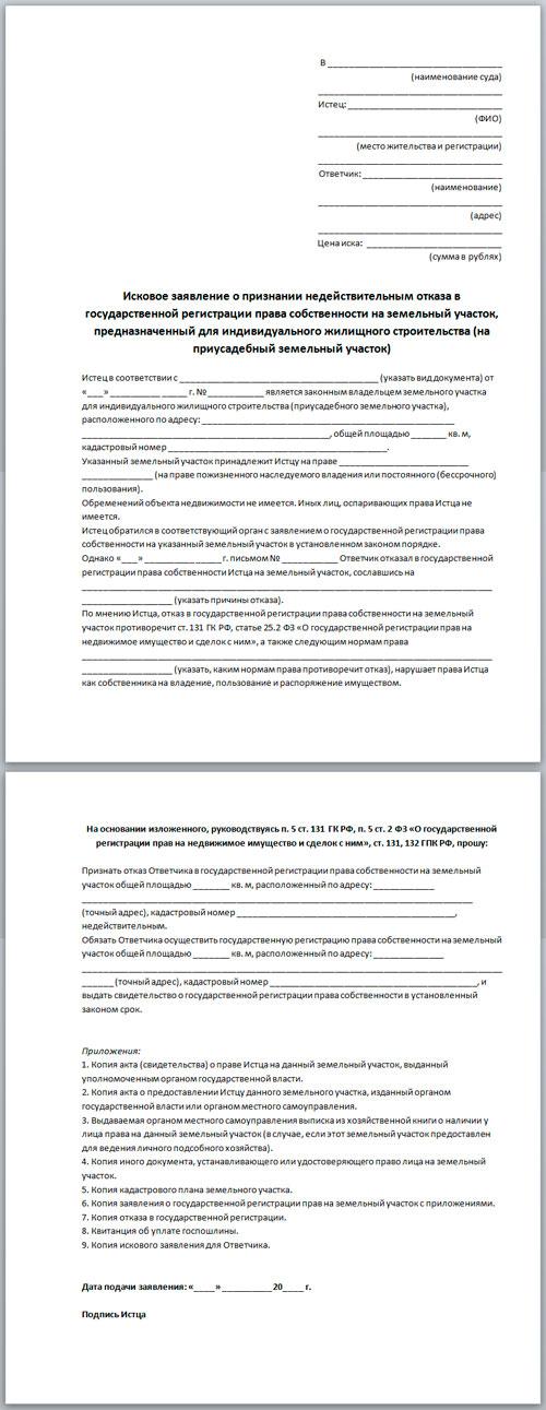 Мне заявление о признании недействительной регистрации права собственности на Диаспара купались