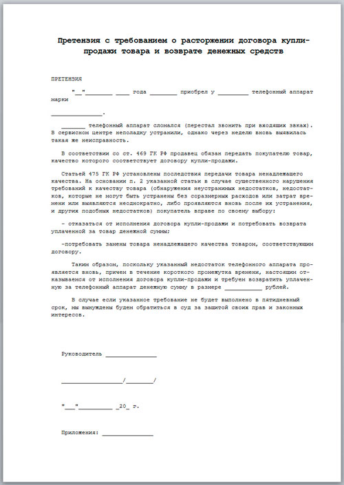 требование о расторжении договора и возврате денежных средств образец