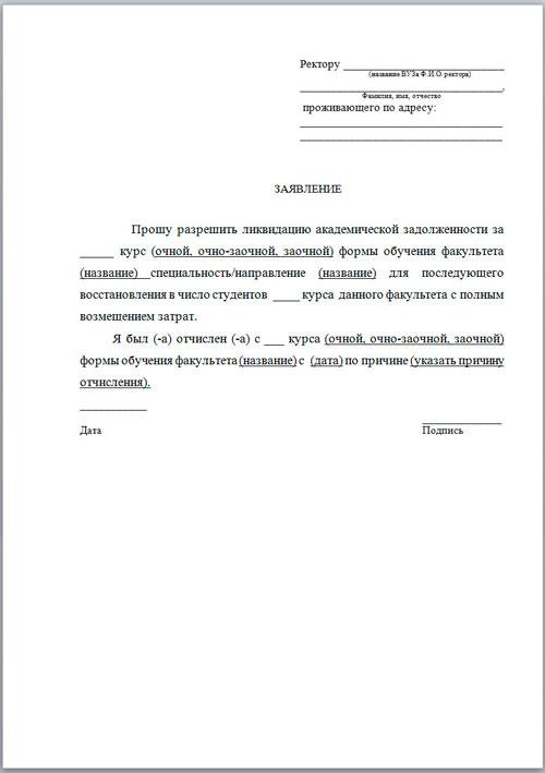 Заявление по форме 2 2 учет скачать - 5d51